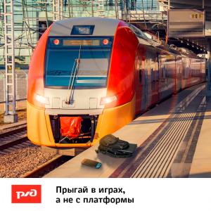 РЖД  — предостерегает: осторожно на железной дороге!